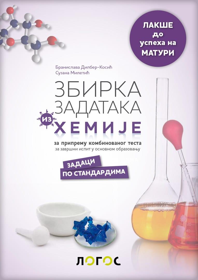 Хемија 8, збирка задатака за завршни испит