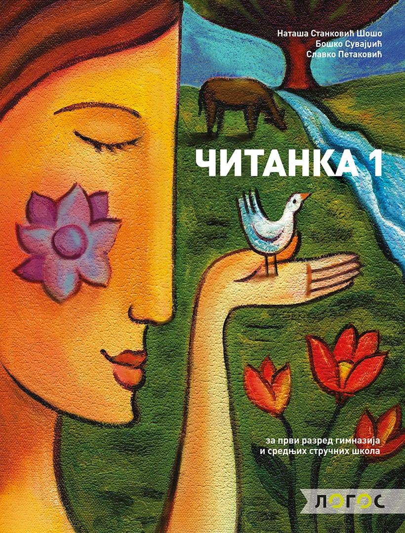 Српски језик 1, Читанка за први разред гимназије и средњих стручних школа