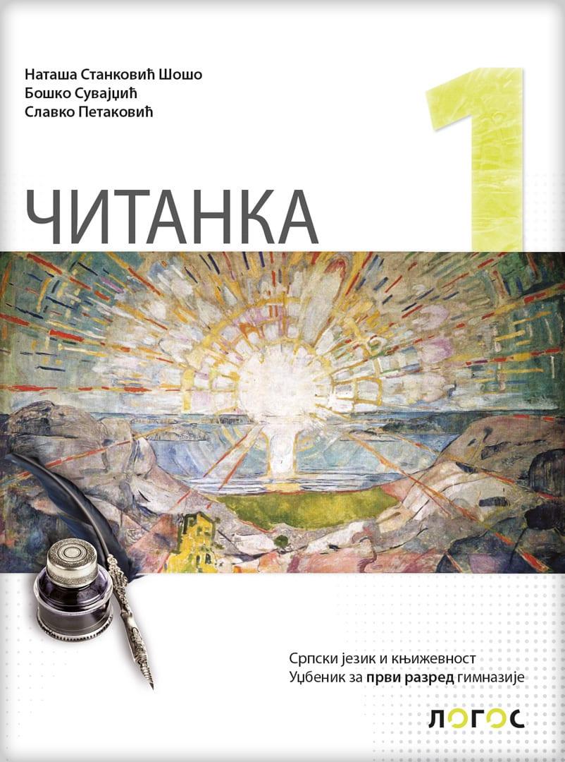 Српски језик 1, Читанка за први разред гимназије