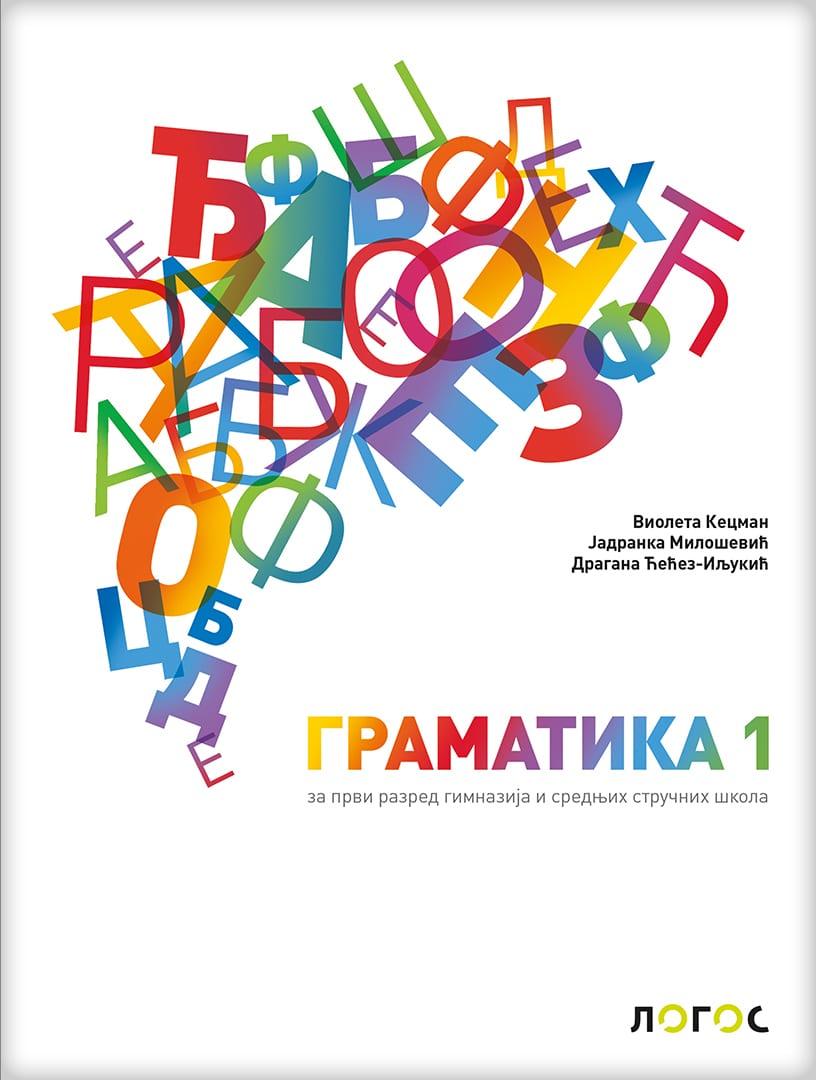 Српски језик 1, Граматика за први разред гимназије и средњих стручних школа