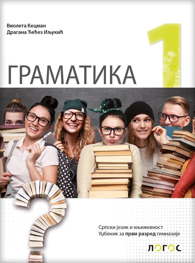 Српски језик 1, Граматика за први разред гимназије