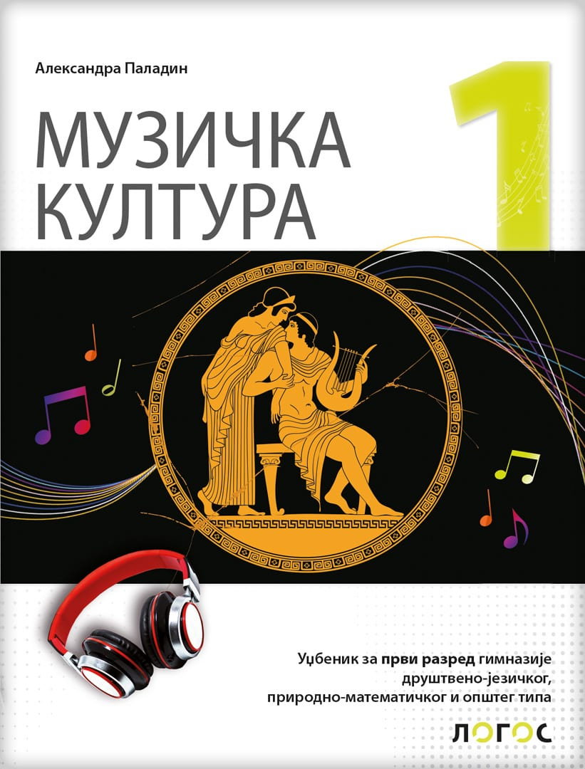 Музичка култура 1, уџбеник за први разред гимназије