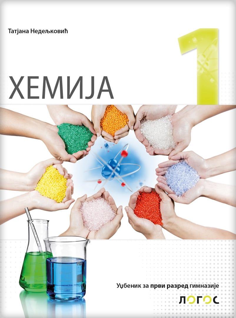Хемија 1, уџбеник за први разред гимназије