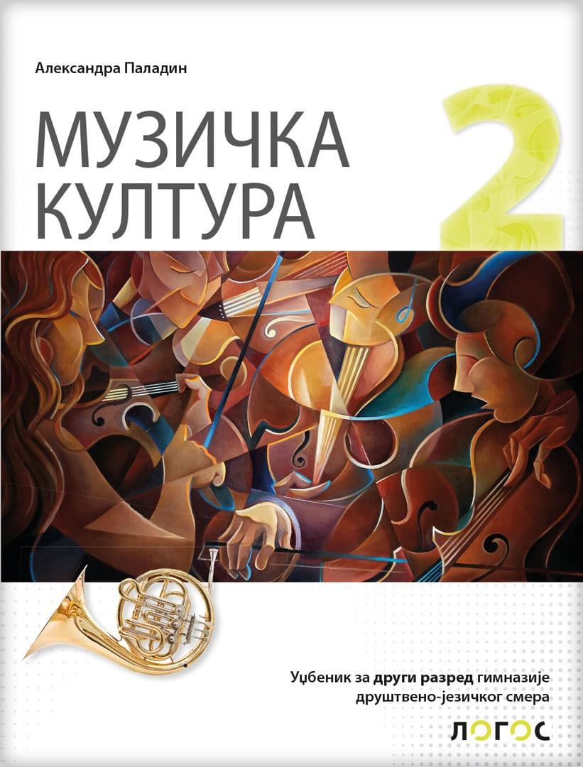 Музичка култура 2, уџбеник за други разред гимназије друштвено-језичког смера