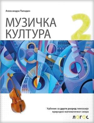 МУЗИЧКА КУЛТУРА 2