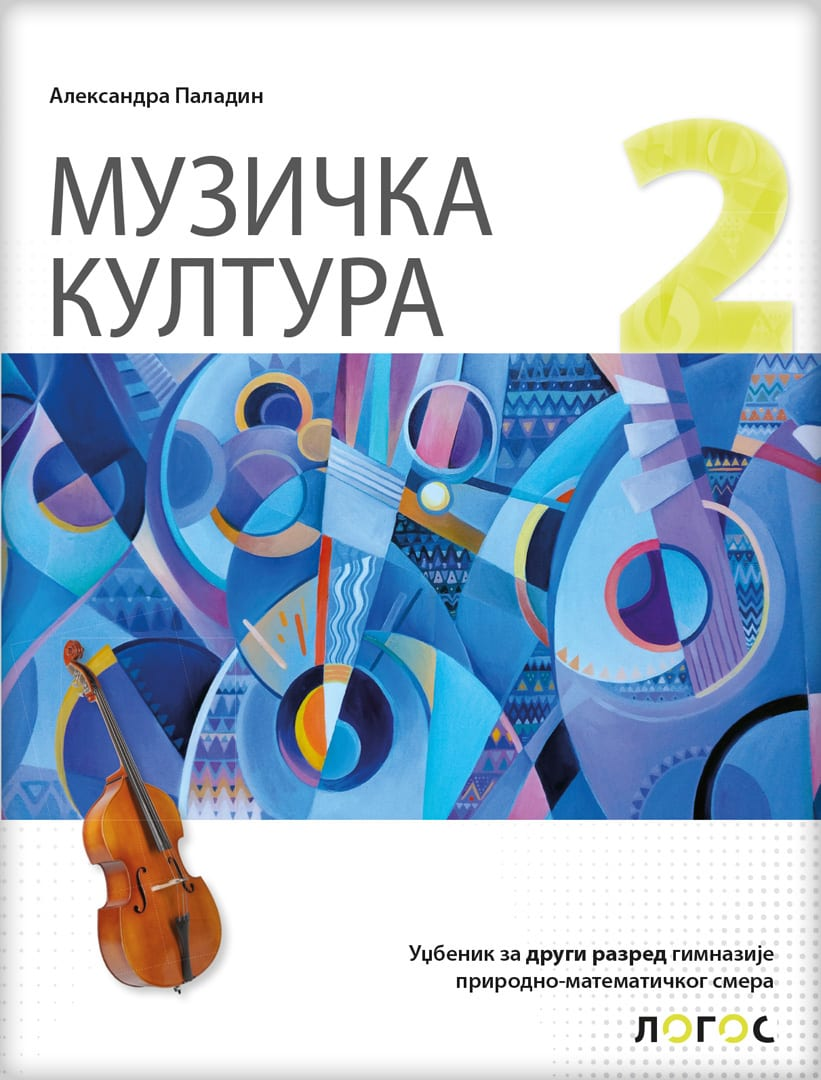 Музичка култура 2, уџбеник за други разред гимназије природно-математичког смера