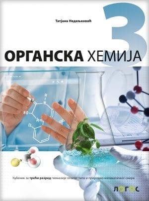 Органска хемија 3