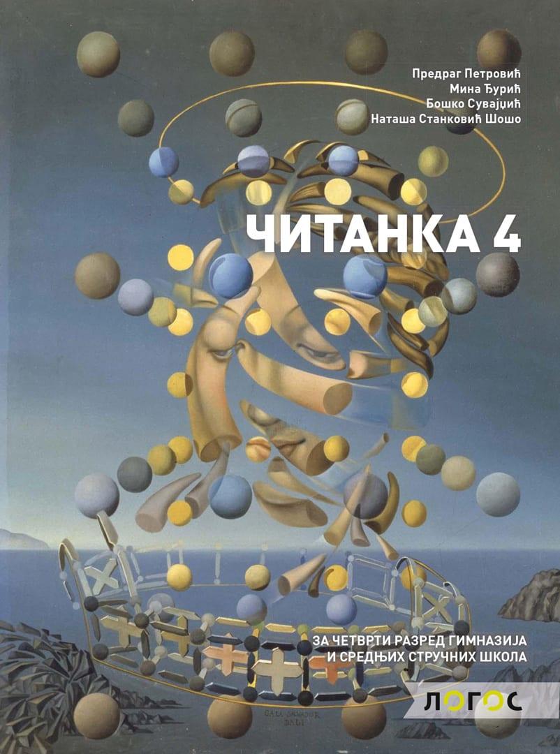 Српски језик 4, Читанка за четврти разред гимназија и средњих стручних школа