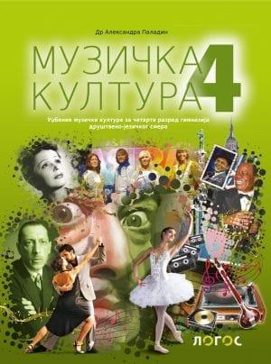 МУЗИЧКА КУЛТУРА 4