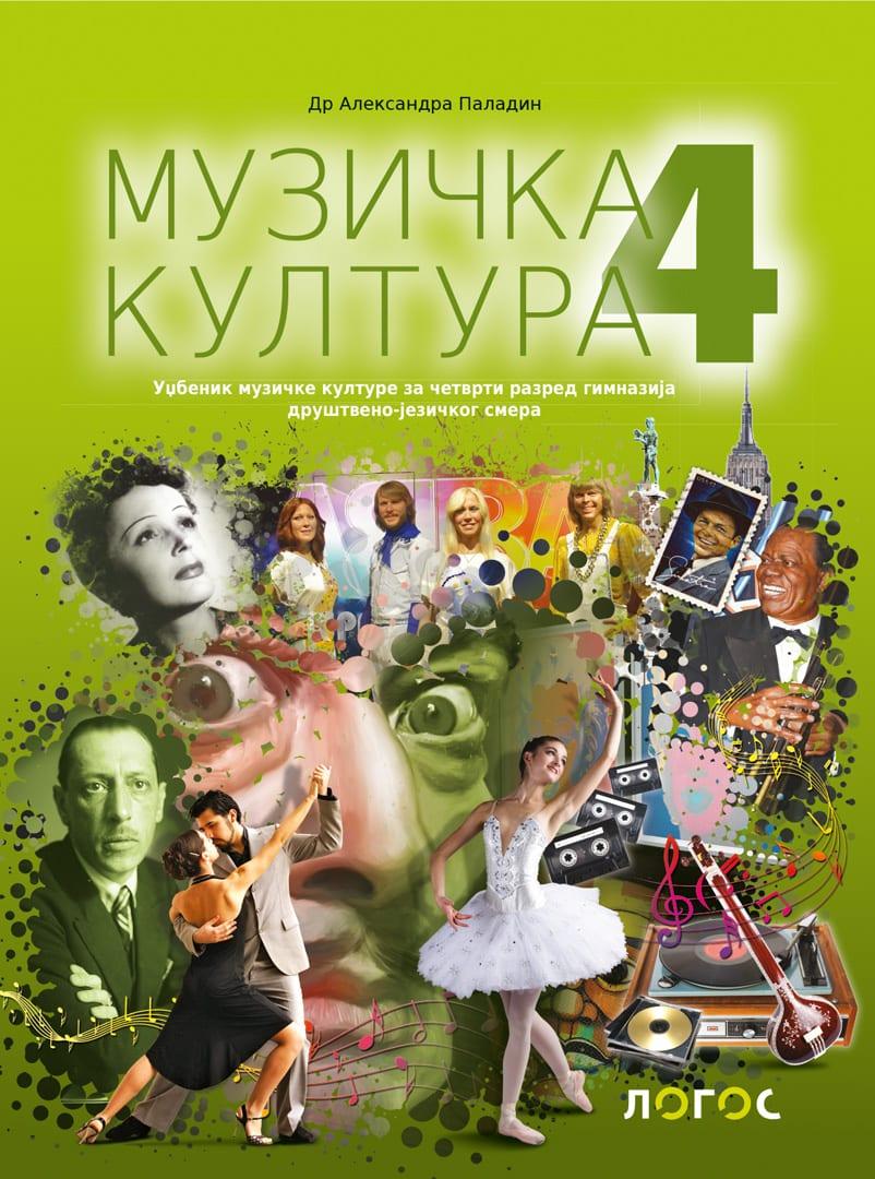 Музичка култура 4, уџбеник за четврти разред гимназије друштвено-језичког смера