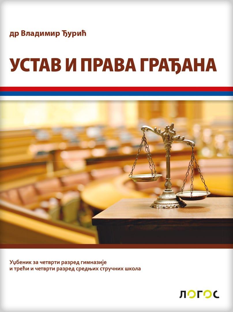 Устав и права грађана, уџбеник за четврти разред гимназије и трећи и четврти разред средњих стручних школа