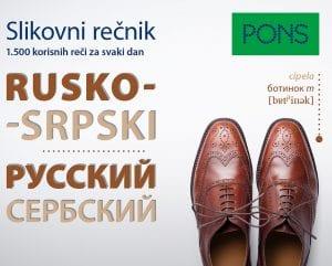 PONS Мали сликовни речник српско-руски