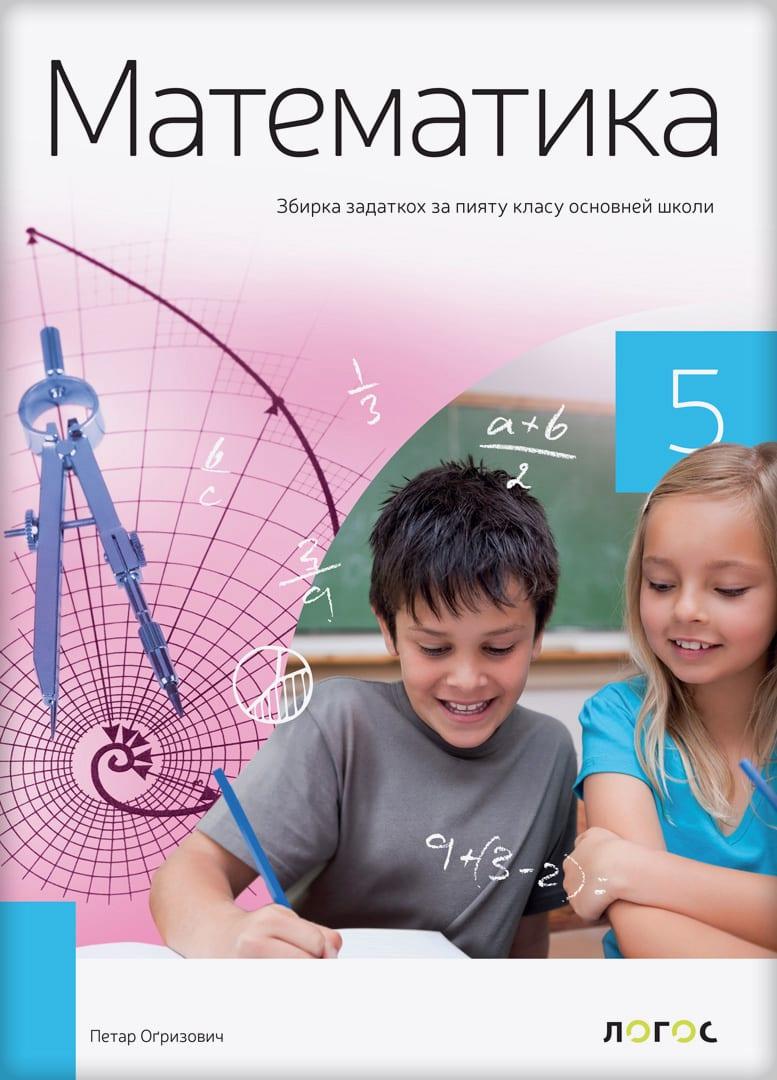 Математика 5, збирка задатака на русинском језику за пети разред