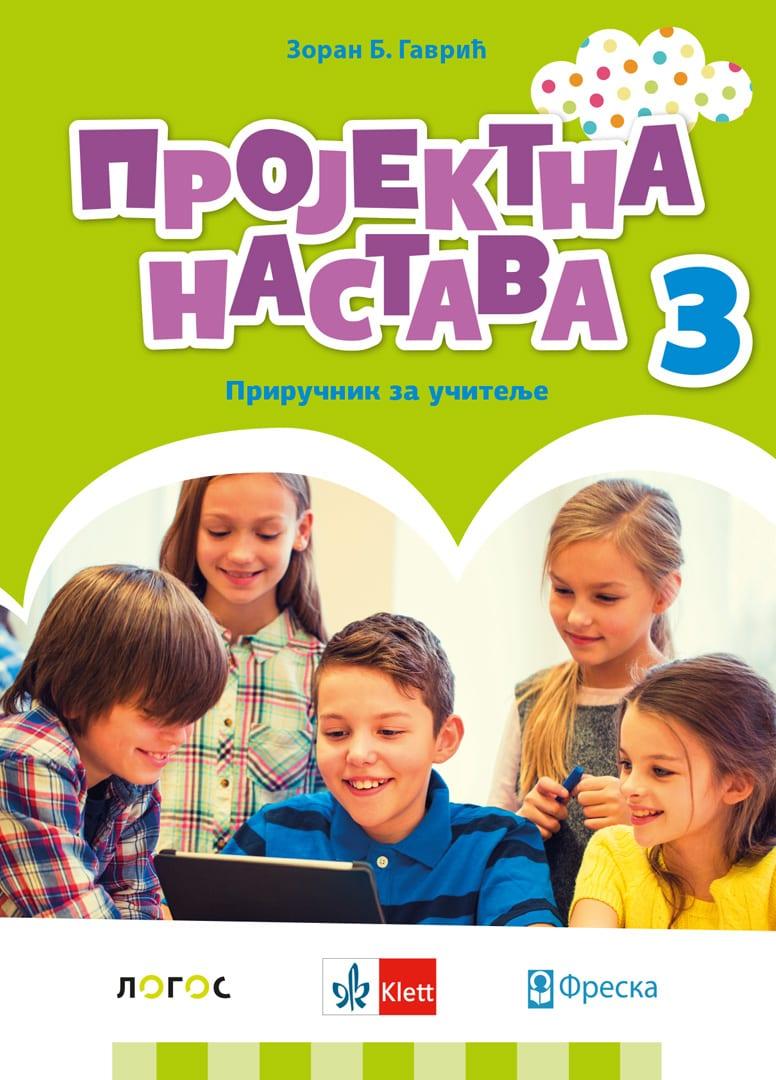 Пројектна настава 3 – приручник за учитеље