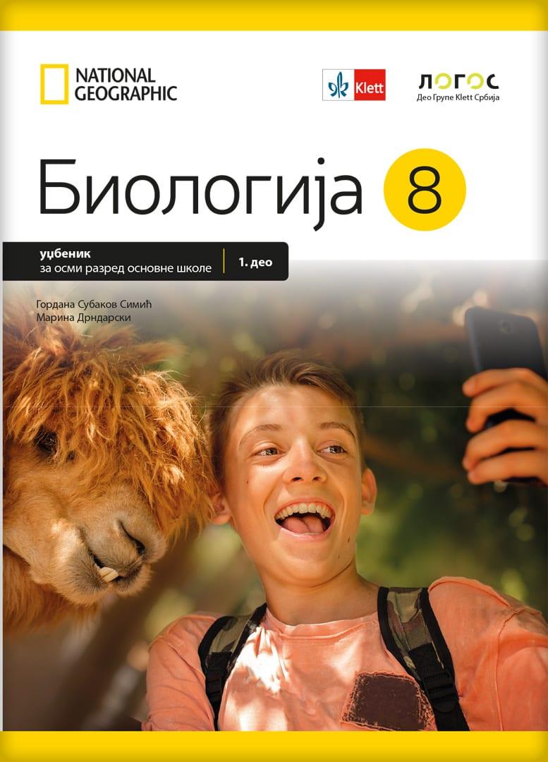 Биологија 8, уџбеник за осми разред