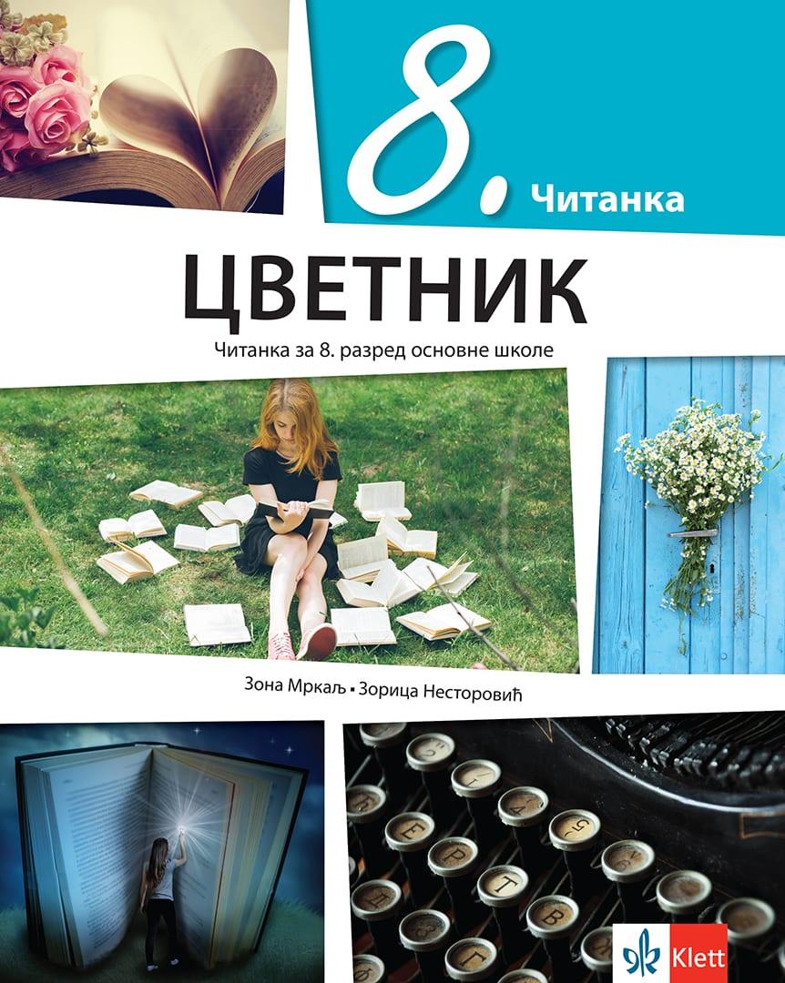 """Српски језик и књижевност 8, читанка """"Цветник"""" за осми разред"""