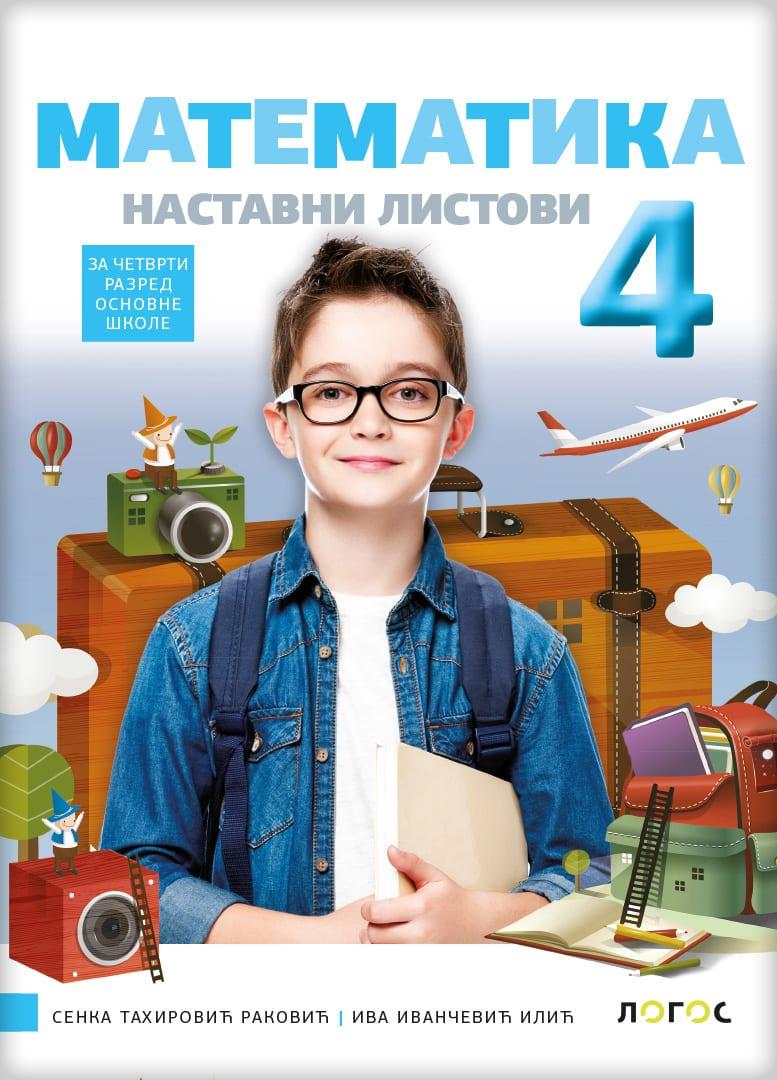 Математика 4, наставни листови за четврти разред