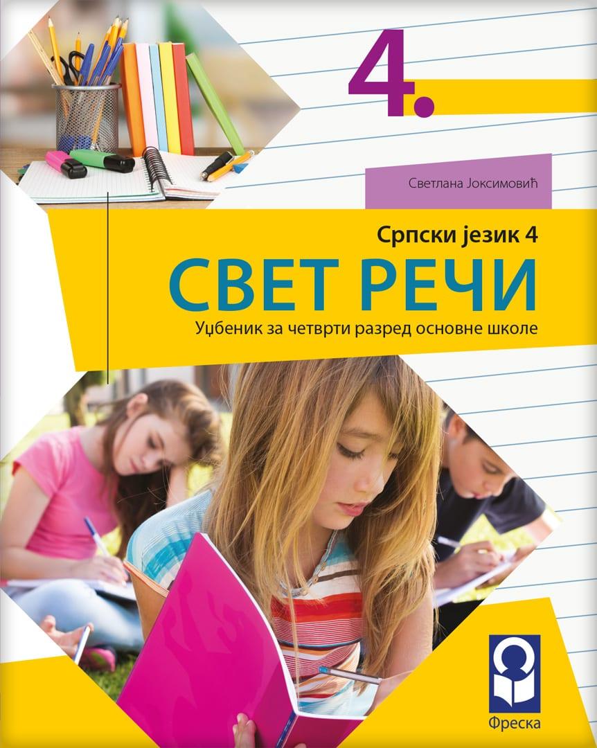 Српски језик 4, Свет речи, граматика за четврти разред