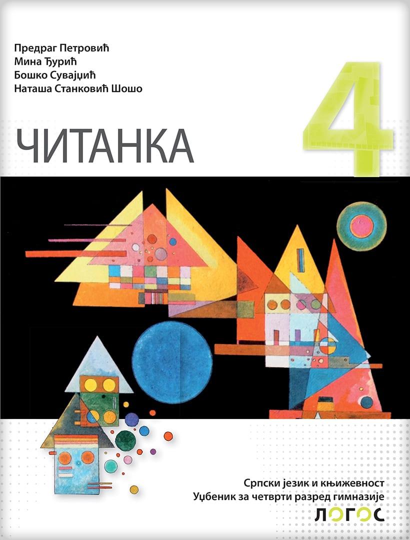 Српски језик 4, читанка за четврти разред гимназије