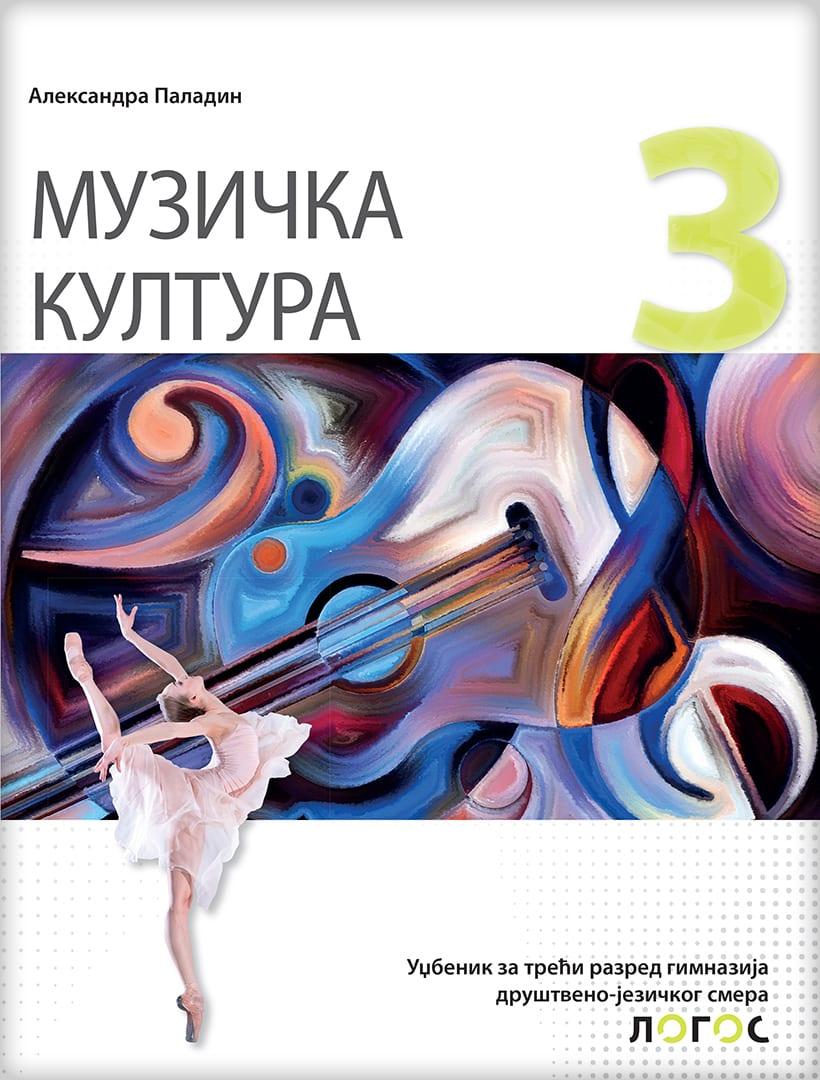 Музичка култура 3, уџбеник за трећи разред гимназије друштвено-језичког смера