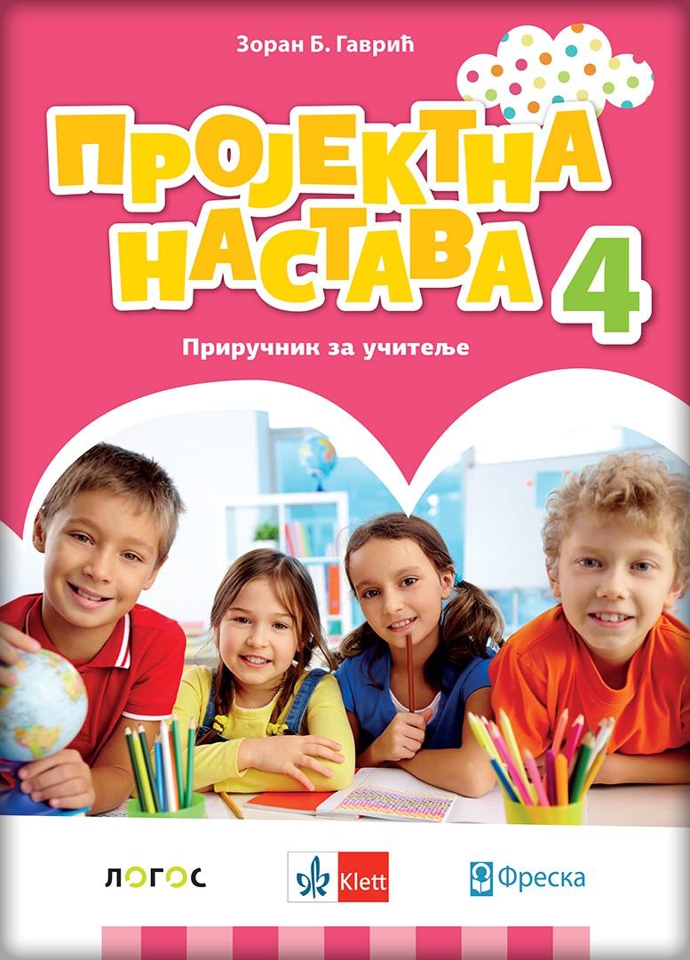 Пројектна настава 4 – приручник за учитеље